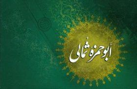 aboohamze-280x182.jpg